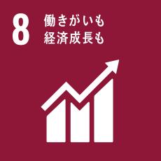 8:働きがいも経済成長も