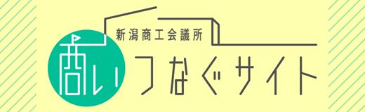 新潟商工会議所「商いつなぐサイト」